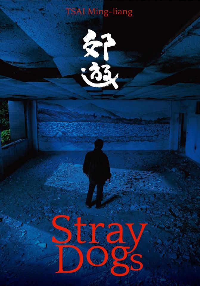 郊遊 (Stray Dogs) 1