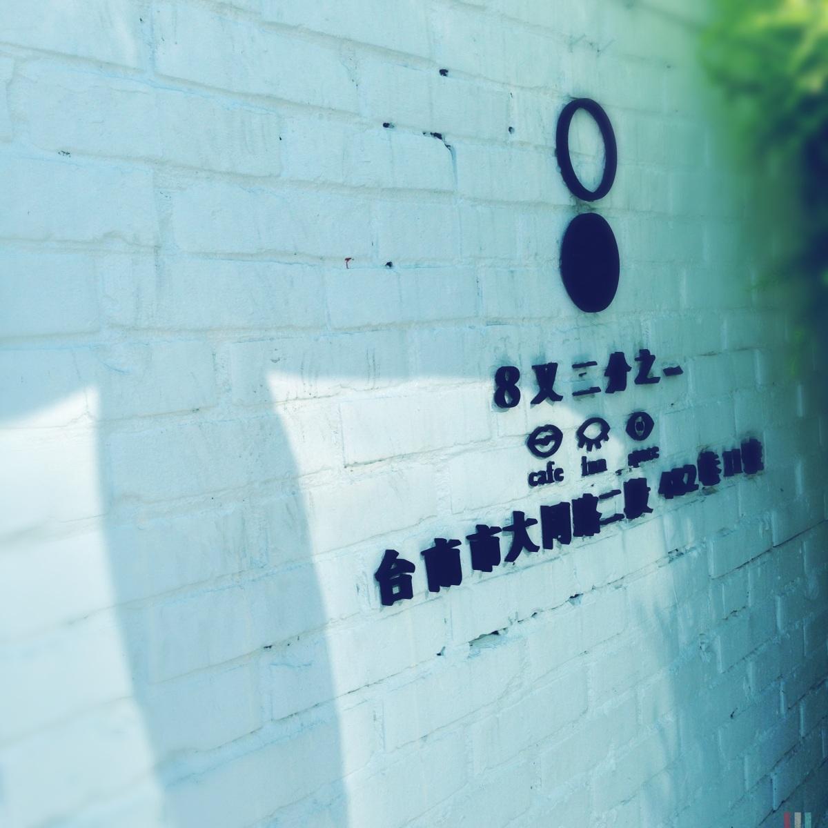 民宿與藝術空間的結合 - 八又二分之一,台南市 2