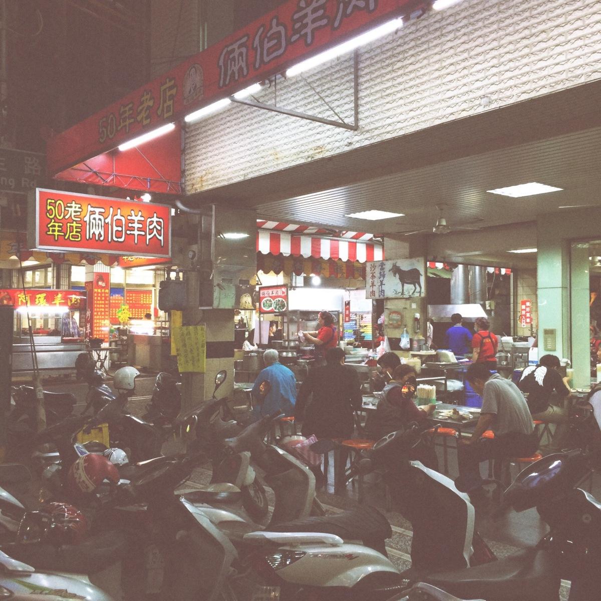 台灣半環島遊記 #2 – 倆伯羊肉,高雄市 1
